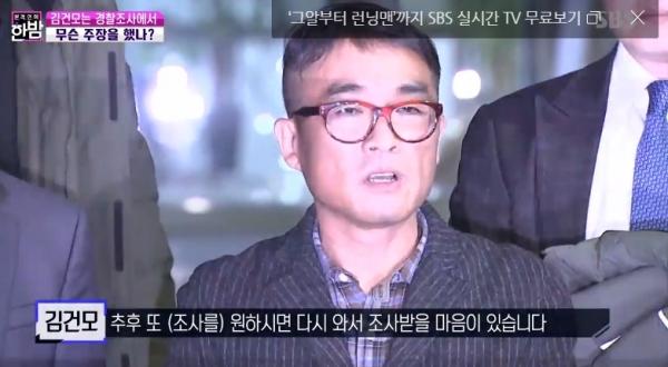 가세연, 이번엔 김건모 장인 장욱조 저격..\
