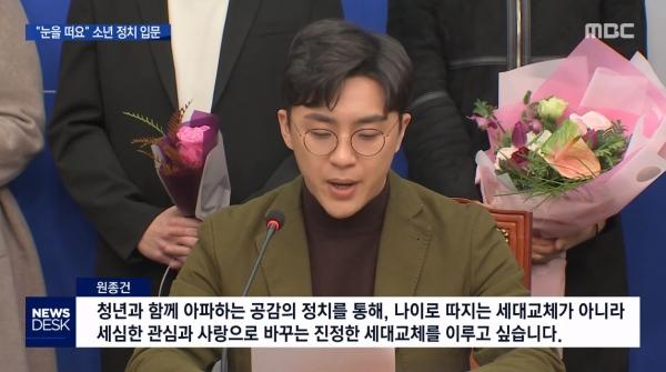 """더불어민주당 인재영입 2호 원종건, 미투 의혹…당 """"사실 관계 파악이 우선"""""""