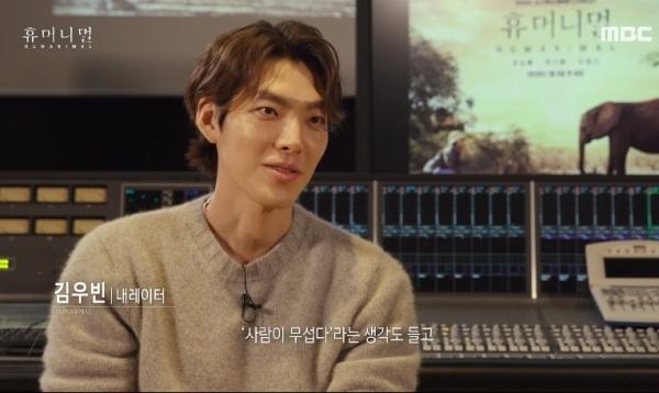 김우빈/사진=MBC '휴머니멀' 방송 캡처