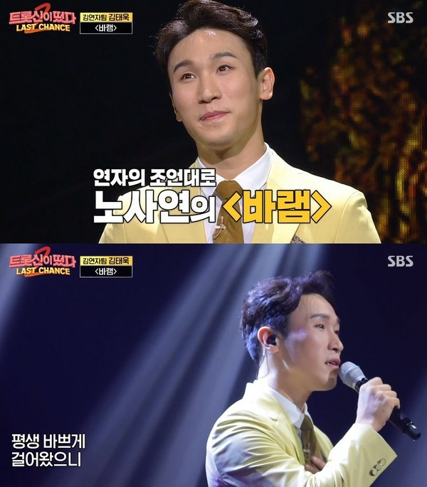 Singer Kim Tae-wook, the son of composer Kim Jung-ho, appeared on SBS'Trotshin Outing-Last Chance' broadcast on the 16th and entered the second round with the highest point / Photo = SBS'Trotsin Outing' broadcast capture
