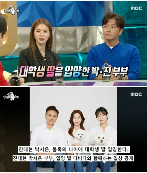Park Si-eun and Jin Tae-hyun appeared on MBC's'Radio Star' on the 16th, and after adopting a college student daughter Tabida, they showed satisfaction in revealing their daily lives through broadcasting./Photo = MBC'Radio Star' broadcast capture