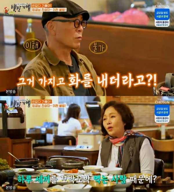 Kim Chang-suk appeared on TV Chosun's'Sikkeng Heo Youngman's Alumni Travel' and enjoyed a delicious meal in Icheon, Gyeonggi-do with Heo Youngman./Photo = TV Chosun'Alumni Travel'