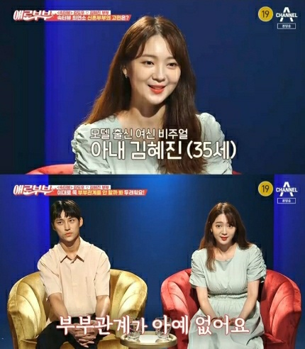 Kim Do-woo from an idol group and Kim Hye-jin from a model appeared on Channel A, ``Difficulty Couples Who Want to Get Hot Again,'' aired on the 28th, and confided that the marital relationship has disappeared from 5 to 6 months ago./Photo = Channel A 'Difficulty couple' broadcast capture