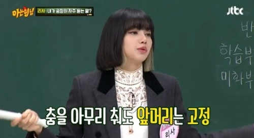 Lisa's bangs/photo = JTBC'Knowing Brother'