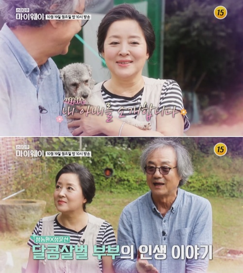 Jung Dong-hwan's wife Jung Yoon-seon/Photo = TV Chosun'Star Documentary My Way' preview