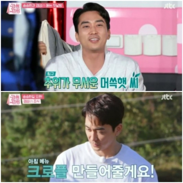 In the second story of JTBC's'Gamsung Camping', which aired on the 20th, Song Seung-heon showed anti-war charm with Mr. Mursenghat, who is full of vain but a lot of love, / Photo = JTBC'Gamsung Camping' broadcast capture