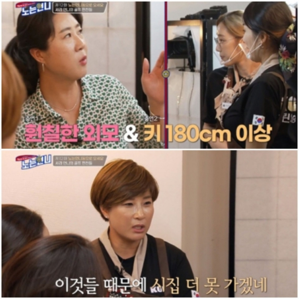 Park Se-ri's closest aide appeared on the E-channel'Playing Sister', broadcast on the 20th, and revealed that his ex-boyfriends were handsome and over 180cm tall./Photo = E-channel'Playing Sister' broadcast capture