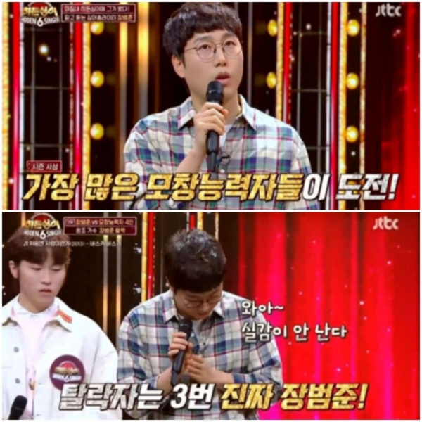Singer Jang Bum-joon was knocked out of the second round of JTBC's'Hidden Singer 6'aired on the 23rd and was shocked/Photo = JTBC's'Hidden Singer 6'broadcast capture