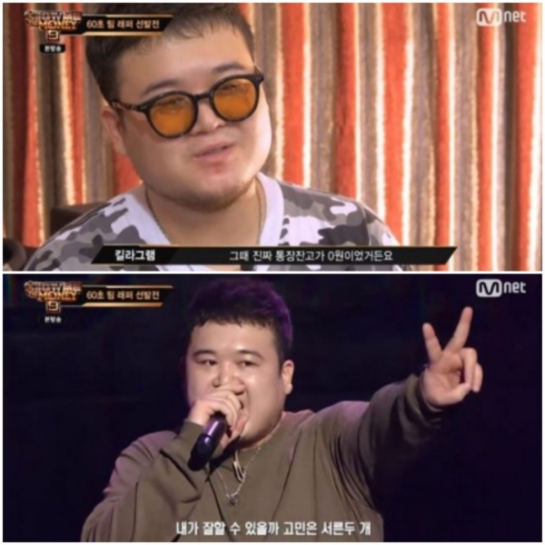 Rapper Killagram appeared on Mnet's'Show Me the Money 9', which aired on the 23rd, and made a lot of money after appearing in seasons 5 and 6, but he confessed that the bank account balance was 0 won due to the betrayal of the agency / Photo = Mnet'Show Me the Money 9 'Broadcast capture