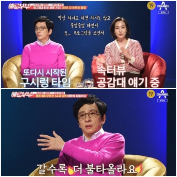 Kim Chang-joon and Cha Soo-eun, who have been married for 30 years, appeared in the'Quick Interview' corner of Channel A's'Difficulty Couples' broadcast on the 9th, and confided the grievances of their wife because of her husband with too strong sexual desire./Photo = Channel A'Difficulty Couple' broadcast capture