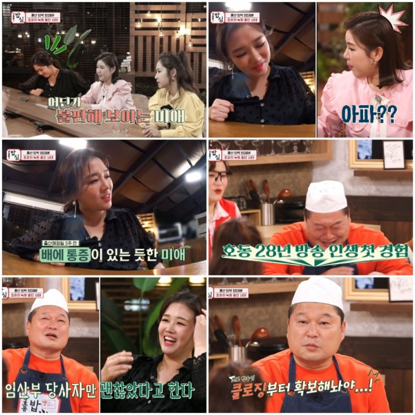Jung Mi-ae suddenly felt a pain in SBS Plus''Do you eat rice-Kang Ho-dong's rice heart' broadcasted on the 23rd and made everyone panic./Photo = SBS Plus'Do you eat rice?