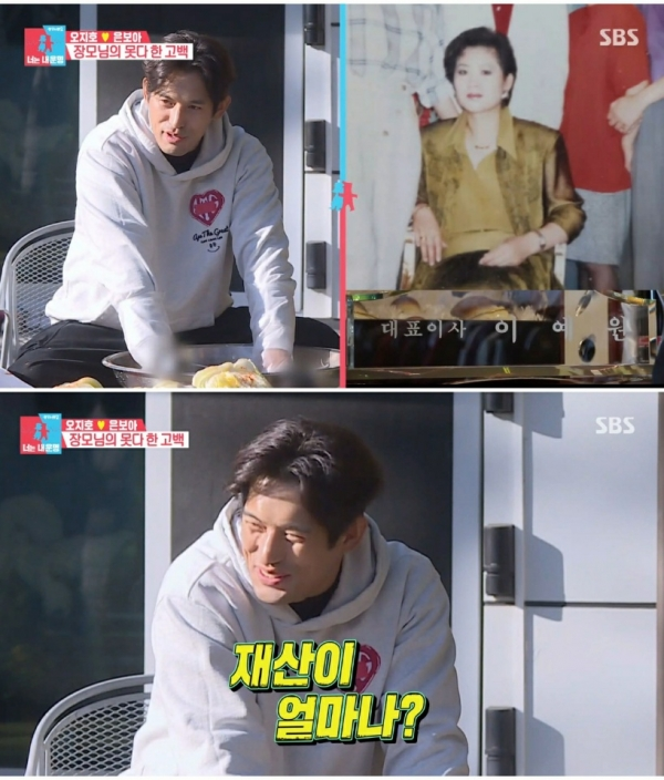 Oh Ji-ho remembered his first meeting with his mother-in-law and Kim Jang in SBS'Bronze Dream 2-You are My Destiny' aired on the 23rd./Photo = SBS'Statue Dream 2'broadcast capture
