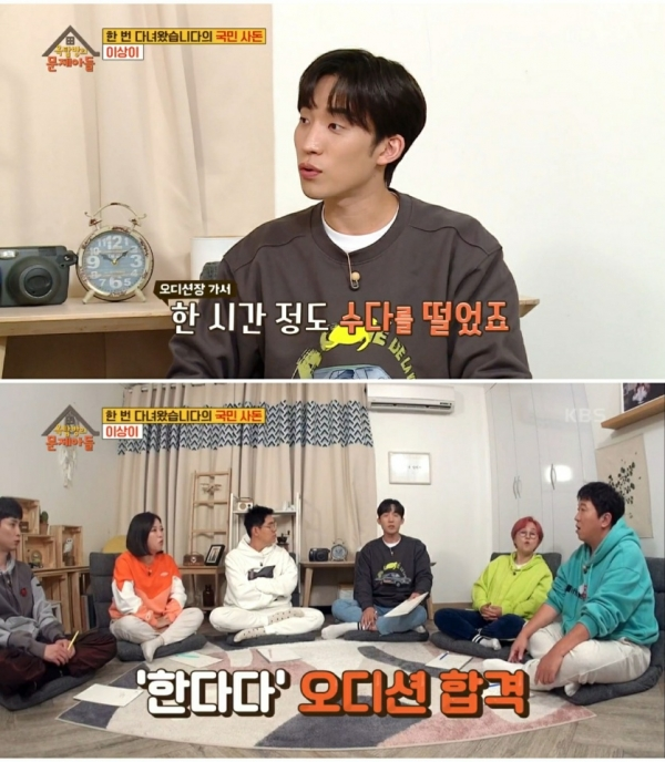 Actor Lee Sang-i appeared on KBS's'Troublesome Son of the Rooftop Room' broadcasted on the 24th and released anecdotes of passing the audition for the drama'I've been there once' / Photo = KBS'Son of the Rooftop Room'