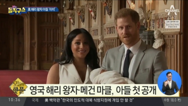 Meghan Markle, wife of Harry Wangson, who declared independence from the British royal family this year, contributed to the New York Times (NYT) on the 25th (Korean time) in an article entitled'The Losses WeShare' last July. I honestly confessed my experience of miscarriage of my second child/Photo = Channel A news broadcast capture