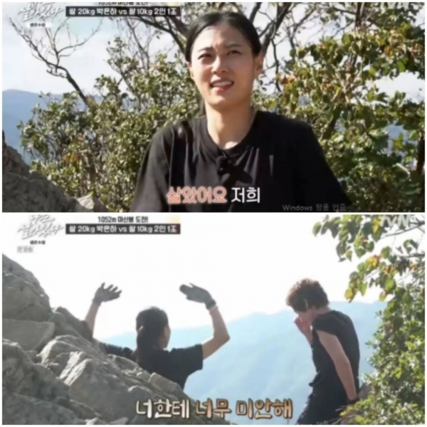 In tvN'I'm Alive' broadcast on the 26th, different teamwork of 6 trainees who had to climb the mountain with a 10kg rice bag in a group of 2 took a radio wave / Photo = tvN'I'm Alive' broadcast capture
